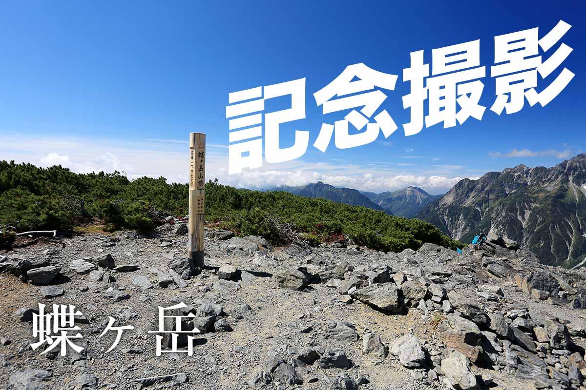 蝶ヶ岳へ穂高岳連峰を見に行く