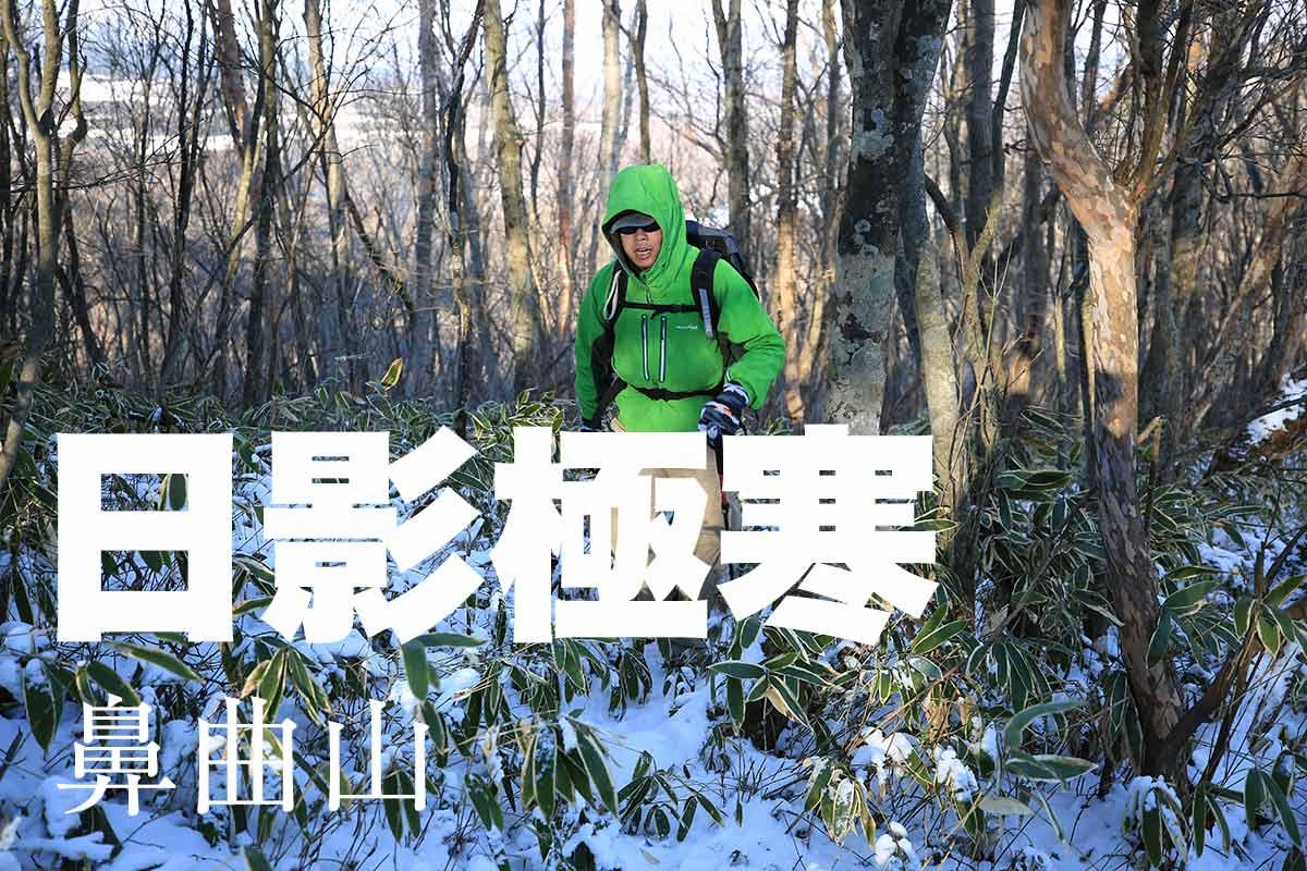 雪の浅間山を見に行く鼻曲山