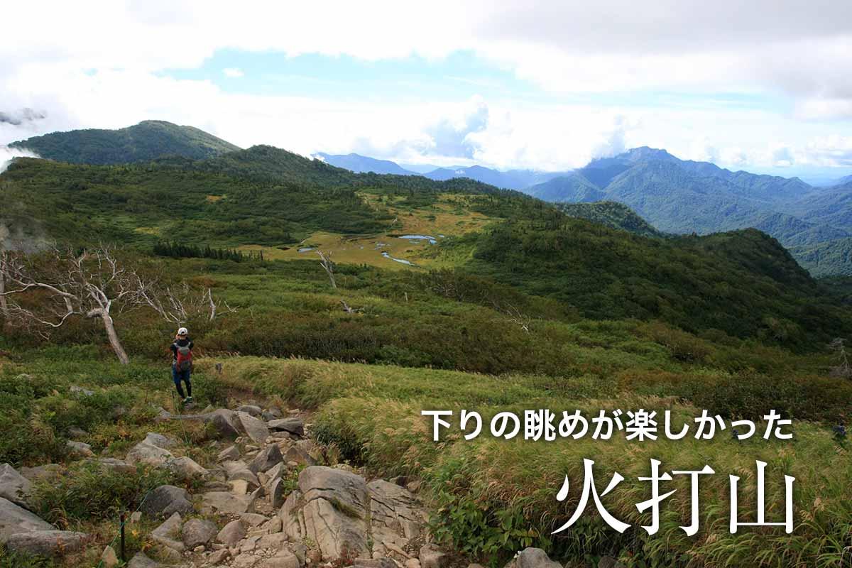 笹ヶ峰から火打山へ日帰りロングコース