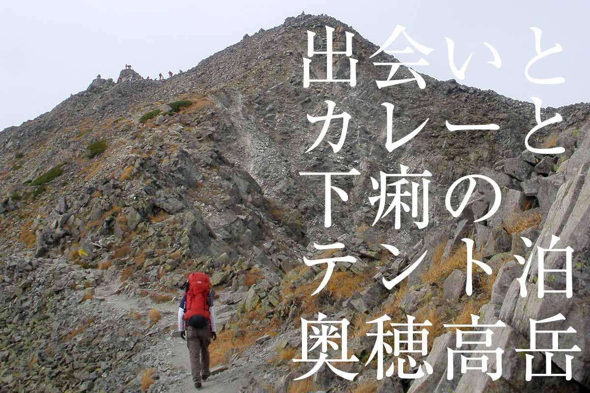 秋の穂高岳テント泊