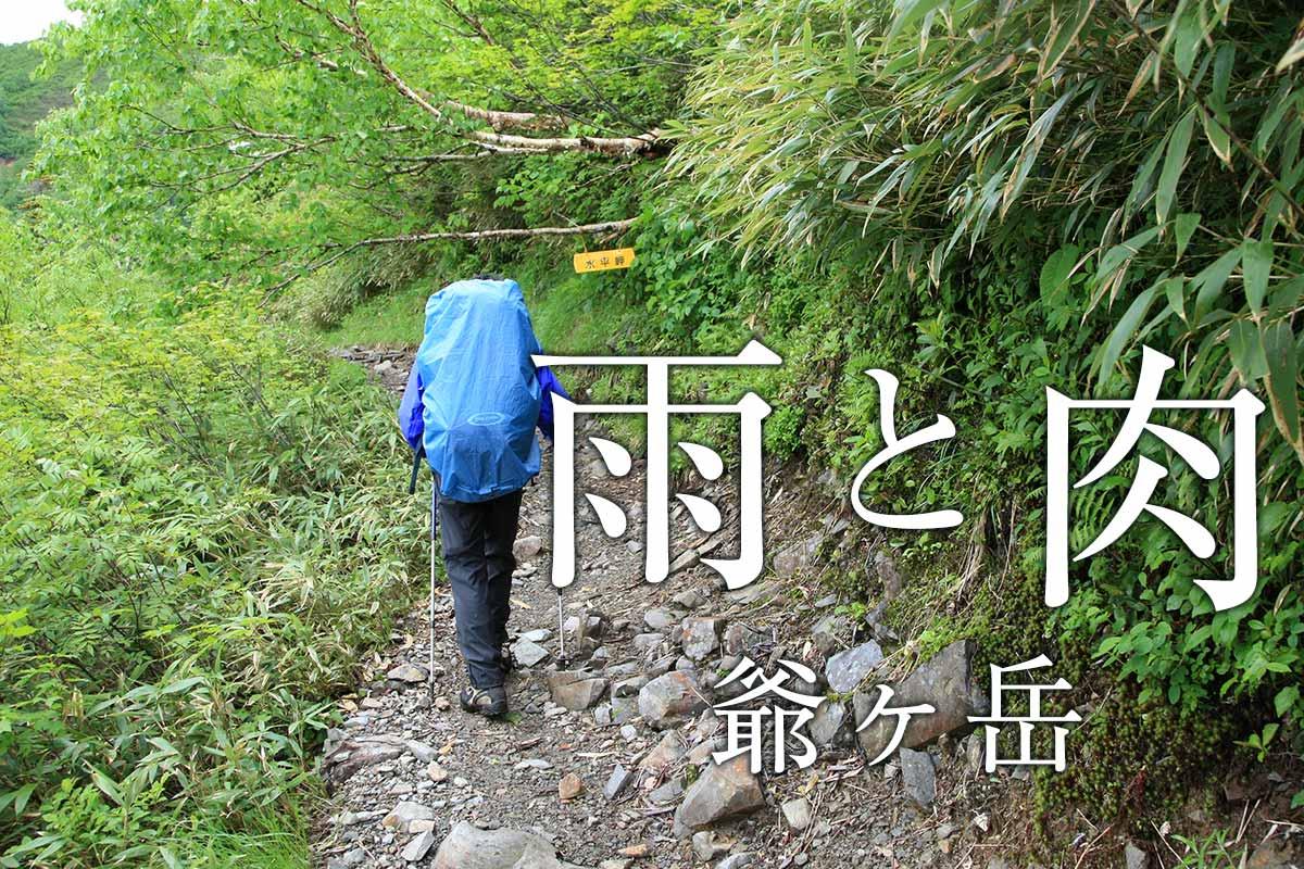 爺ヶ岳1泊2日 雨の柏原新道