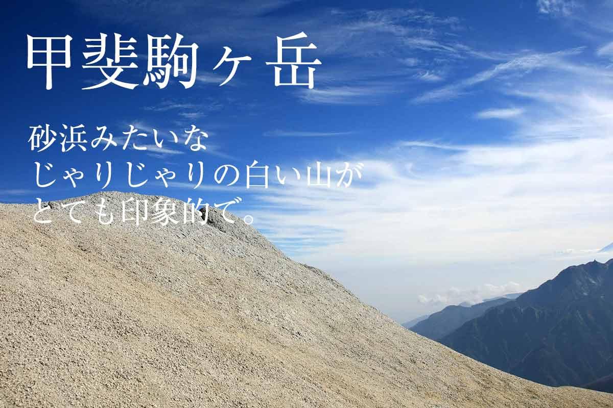 快晴の秋に登る甲斐駒ヶ岳