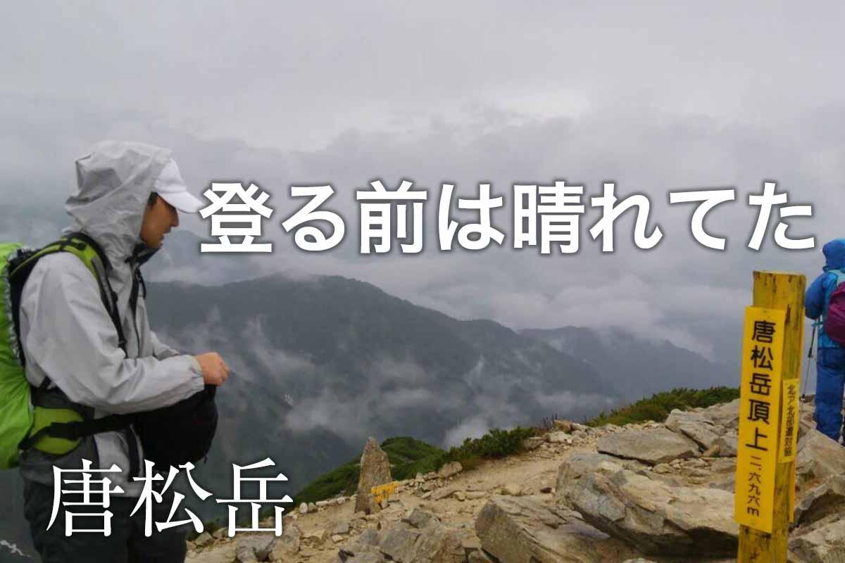 日帰りで登る夏の唐松岳