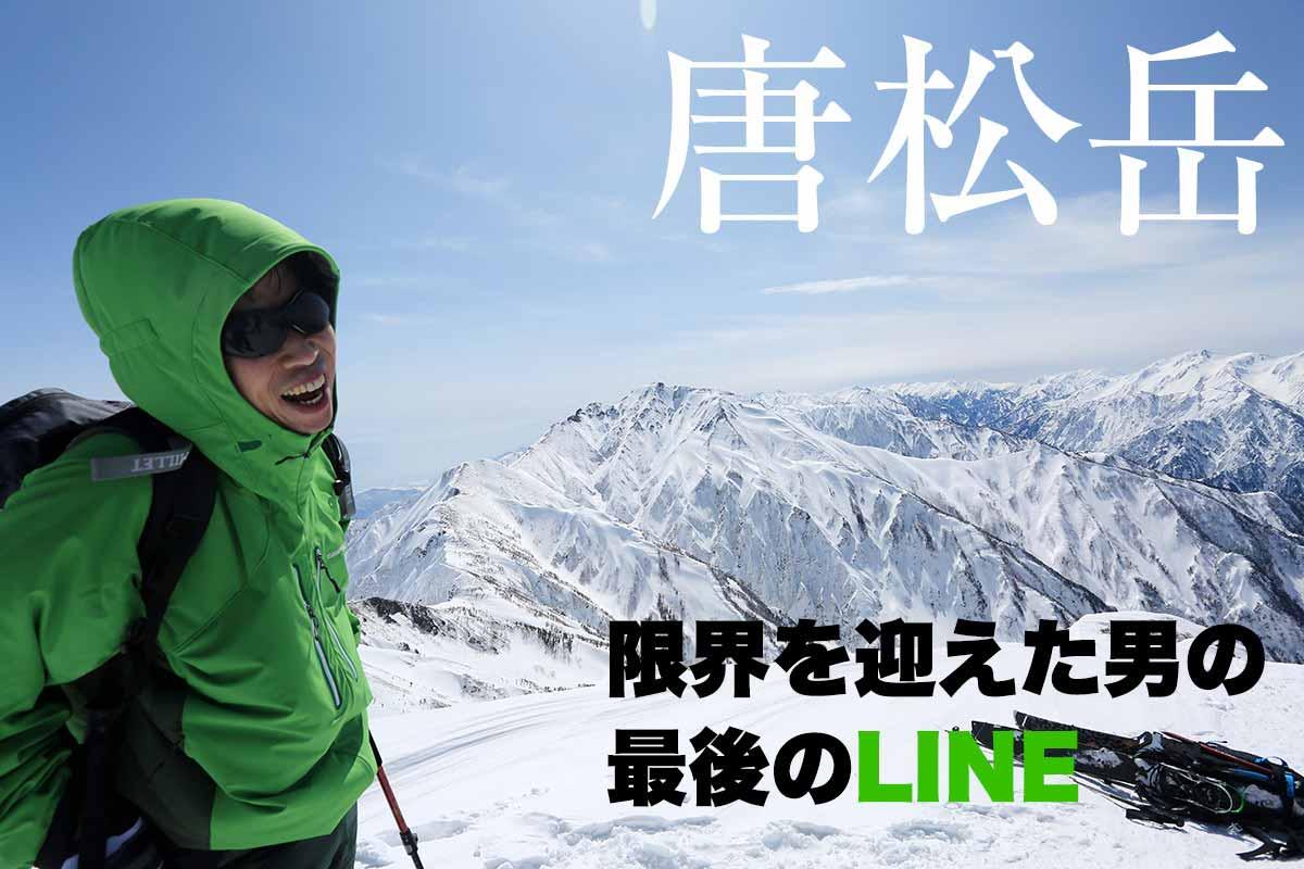 土屋と行く2度目の唐松岳