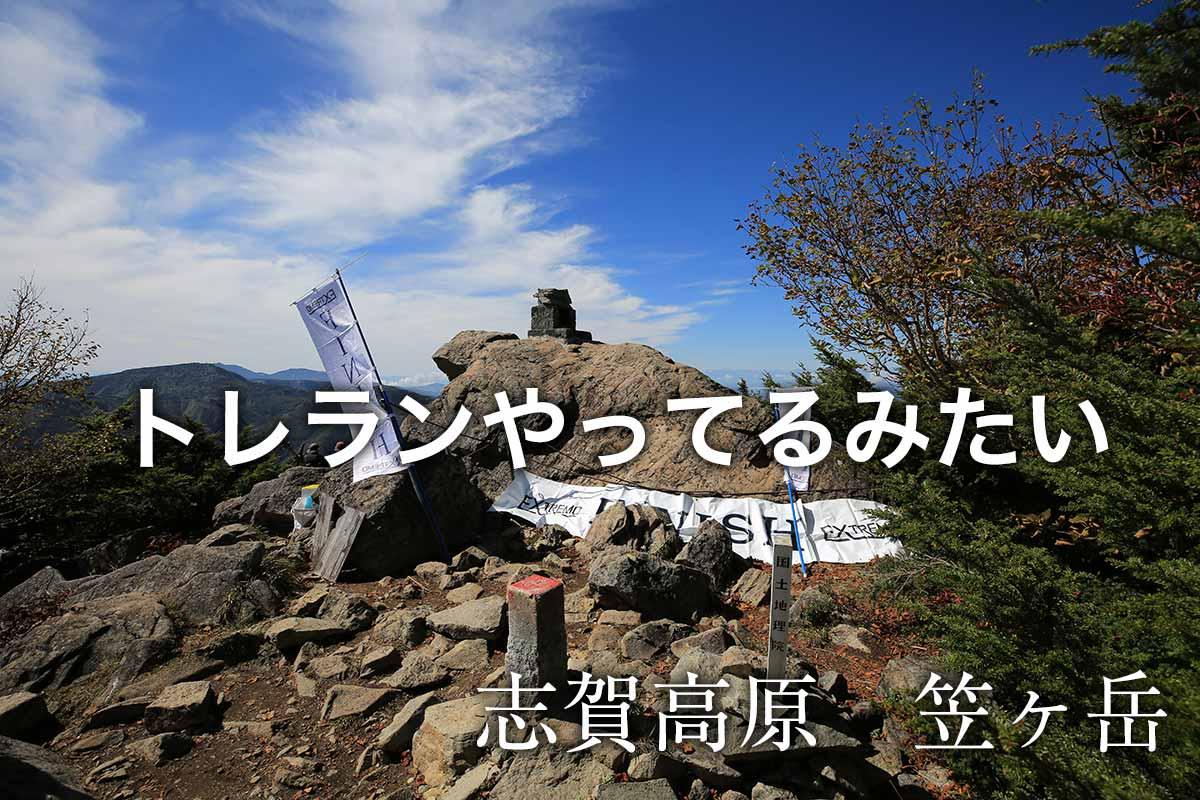お散歩気分の笠ヶ岳で本気の人たちを見る