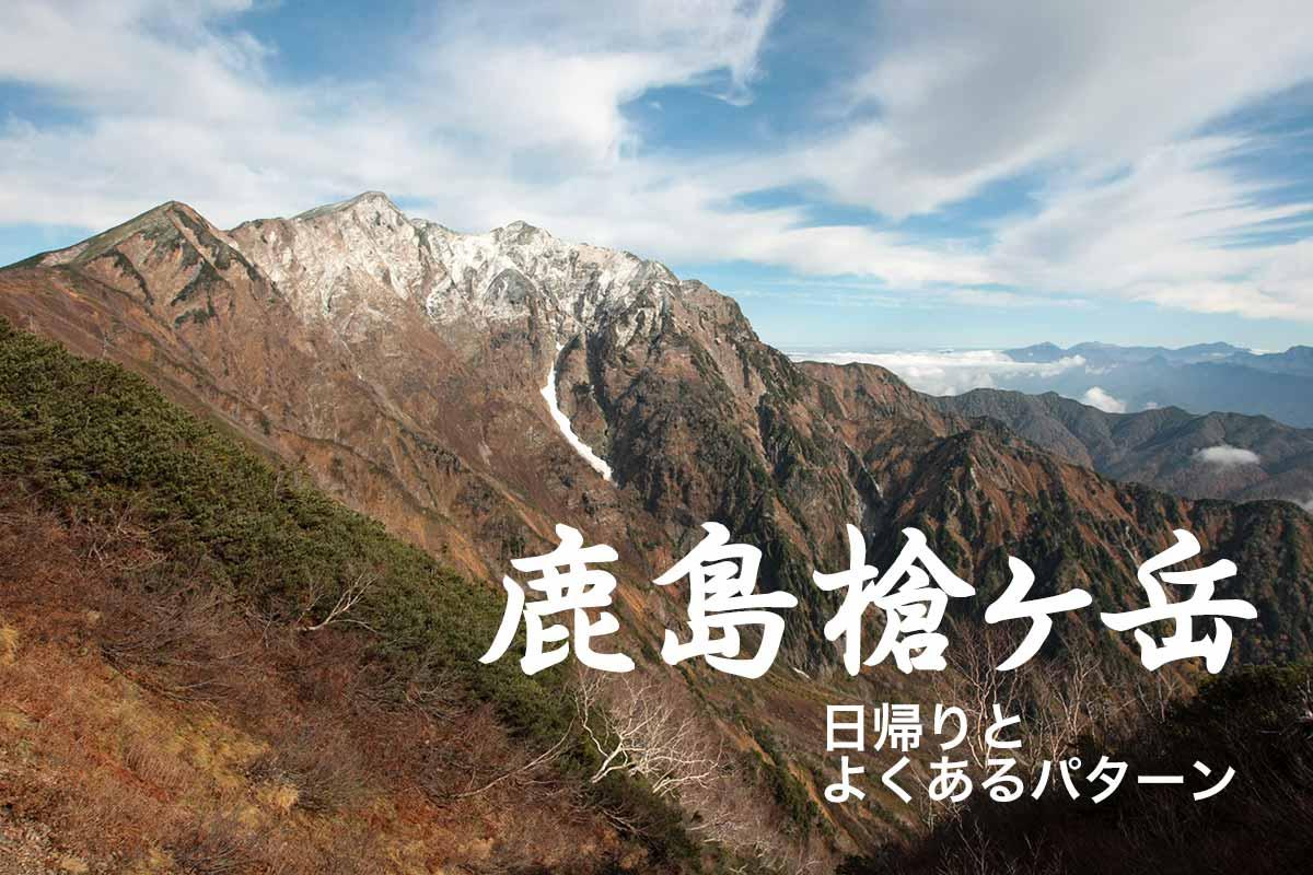 日帰りで登る鹿島槍ヶ岳