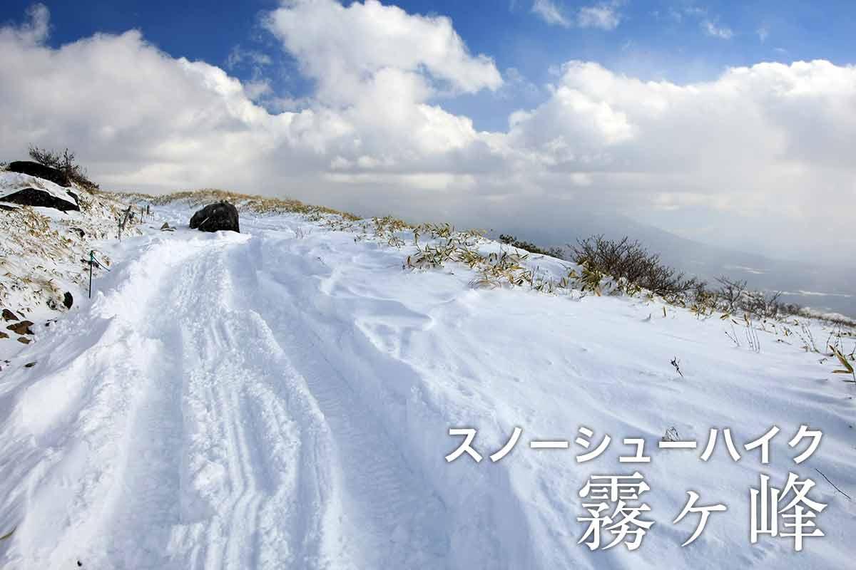 スノーシューを履いて霧ヶ峰へ