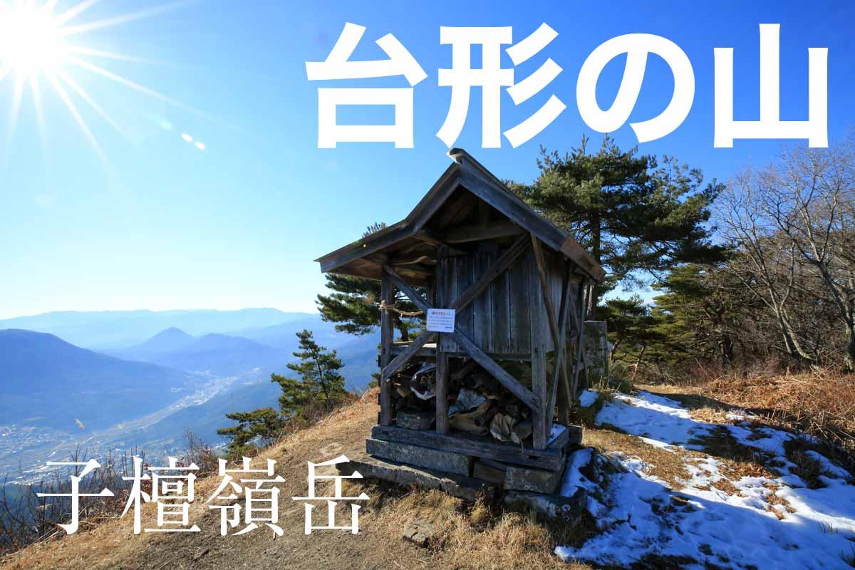 台形の山に登る子壇嶺岳