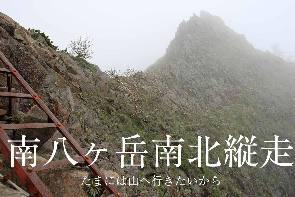 南八ヶ岳を日帰りで縦走する久しぶりの登山