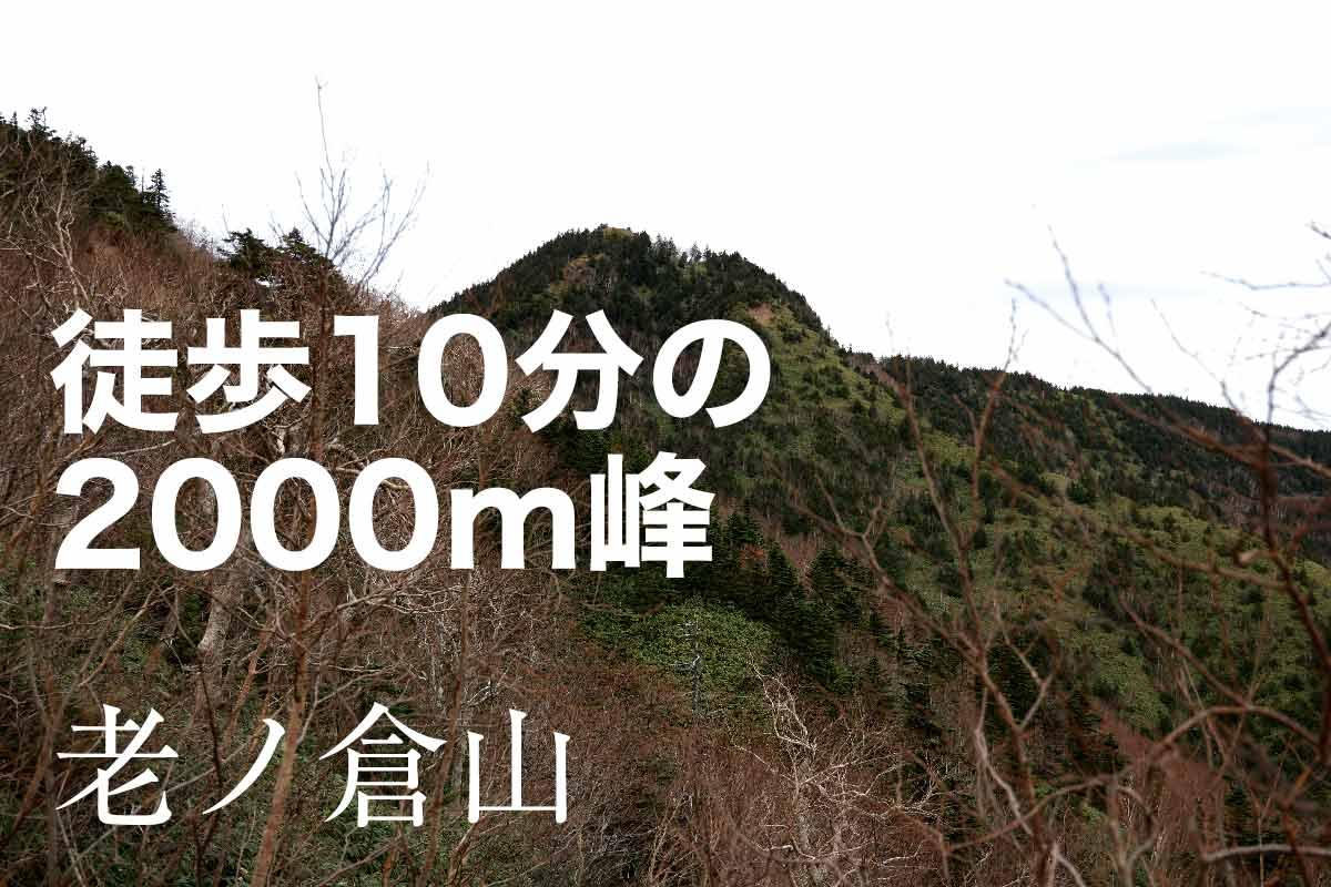 歩いて10分の2020m峰を登る老ノ倉山