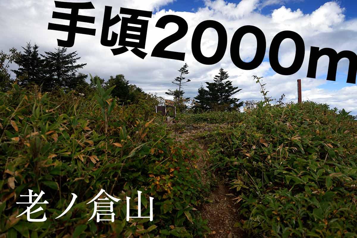 毛無峠を眺める展望台の老ノ倉山