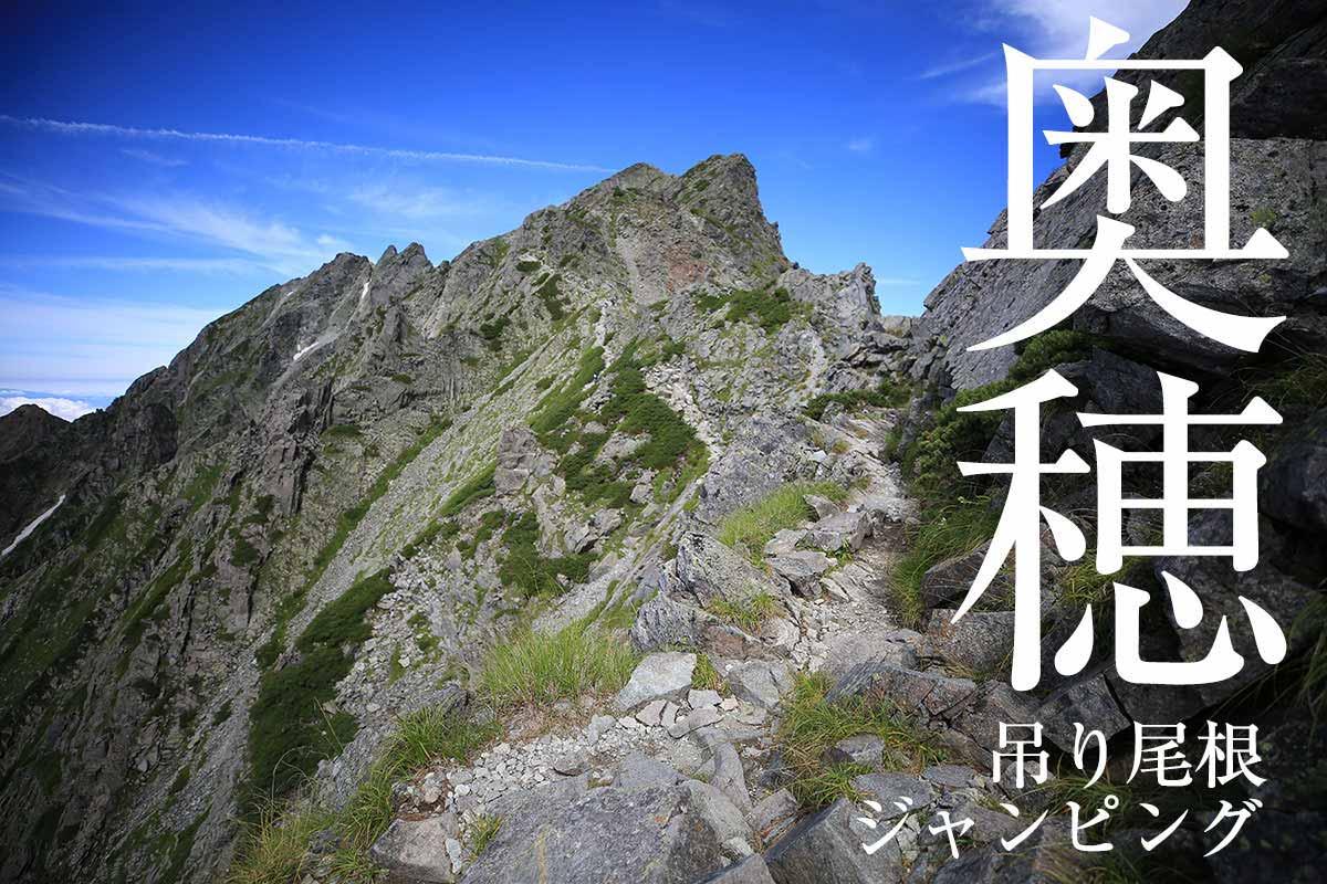奥穂高岳から飛ぶ