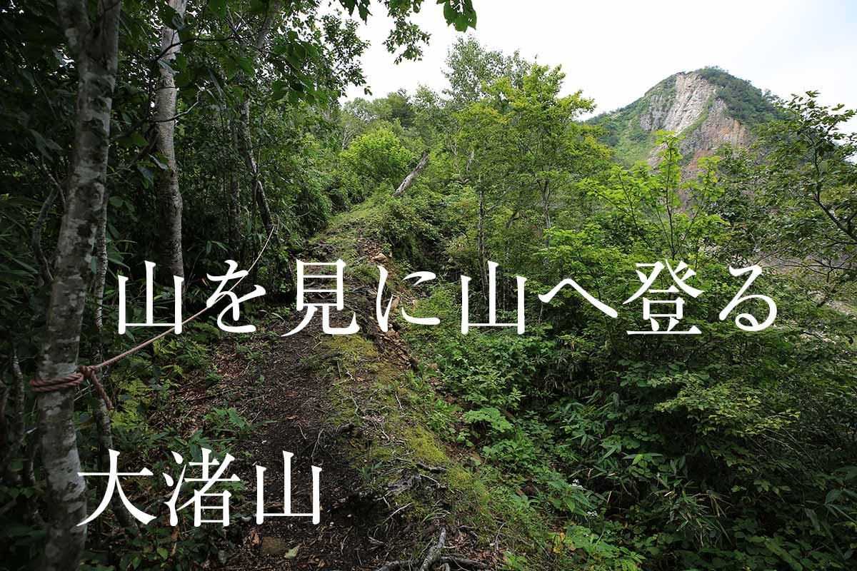 大渚山から雨飾山を見に登る