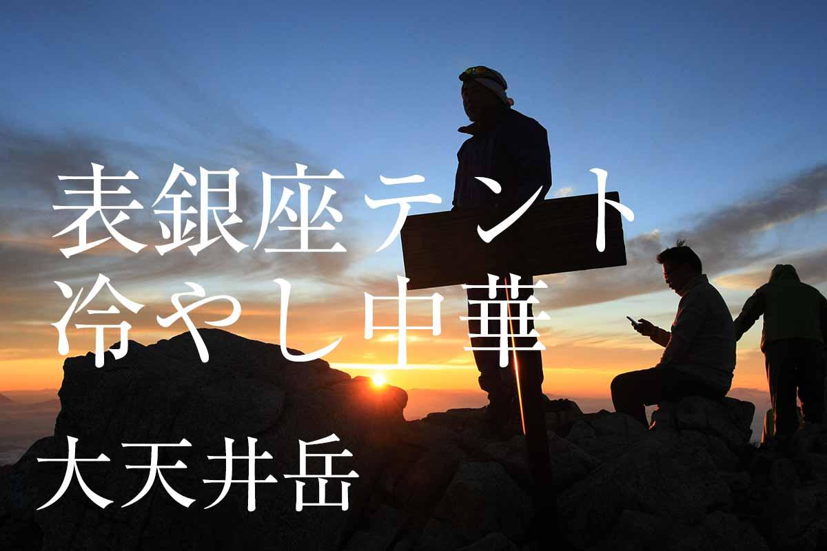 大天井岳テント泊 常念山脈縦走