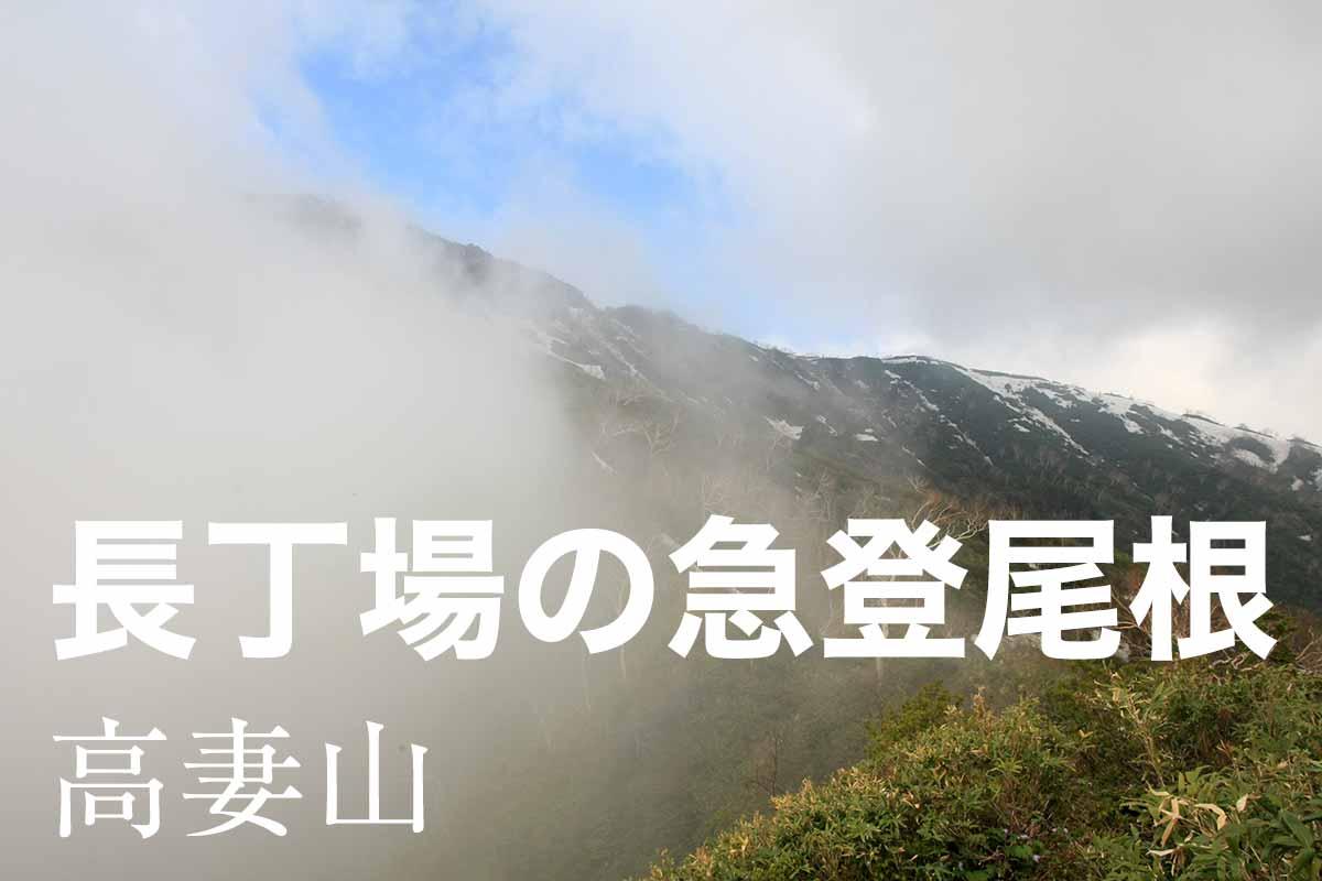 長丁場の急登を登る高妻山