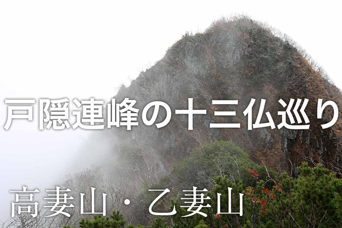 紅葉の戸隠連峰 高妻山・乙妻山