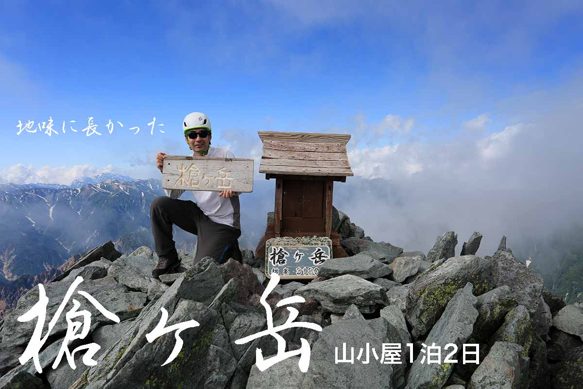 山頂直下の山小屋に泊まる槍ヶ岳