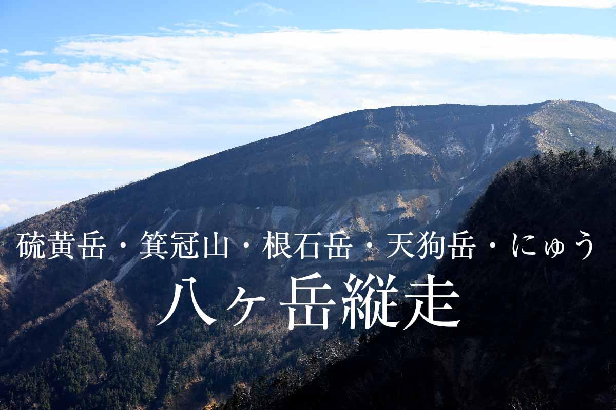 八ヶ岳縦走 稲子湯を起点に硫黄岳から石楠花尾根まで